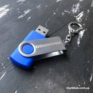 USB-флешки з гравіюванням логотипа